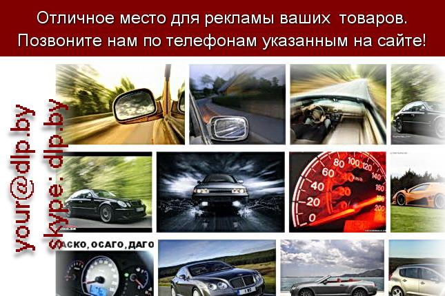 Запрос: «скорость автомобиля», рубрика: Автомобили