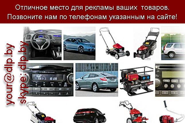 Запрос: «honda фото», рубрика: Марки легковых автомобилей