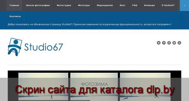 Скрин сайта - studio67.by  для dlp.by