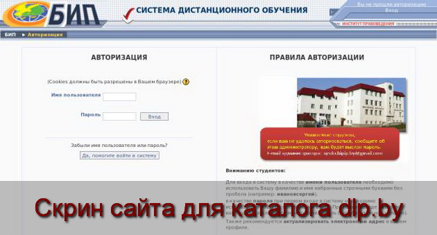 Скрин сайта - sysdo.bip-ip.by  для dlp.by