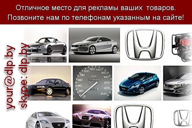Запрос: «honda цена», рубрика: Марки легковых автомобилей
