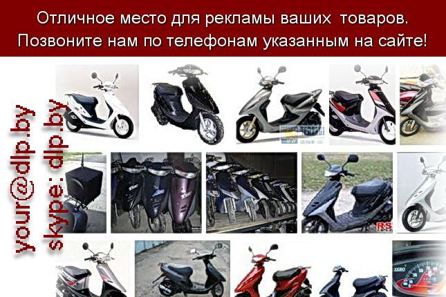 Запрос: «скутер фото», рубрика: Скутеры
