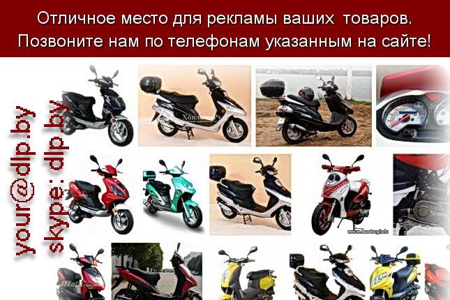 Запрос: «Honling», рубрика: Марки мотоциклов, мопедов, скутеров