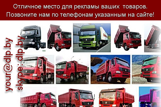 Запрос: «howo», рубрика: Марки грузовых автомобилей