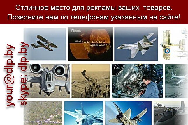 Запрос: «смотреть самолеты», рубрика: Авиация