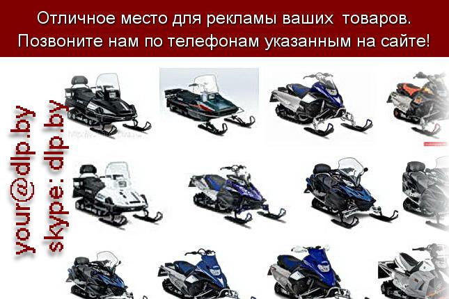 Запрос: «снегоходы», рубрика: Мотоциклы
