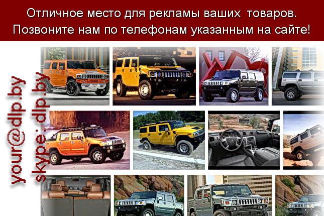 Запрос: «hummer», рубрика: Марки легковых автомобилей