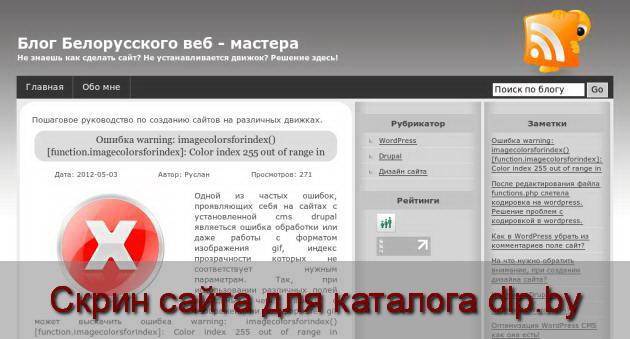 Скрин сайта - web-patrol.ru  для dlp.by
