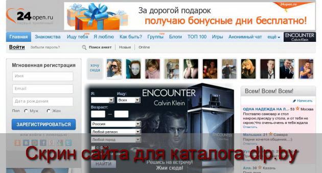Сайт Знакомства В 24open
