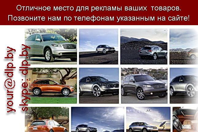 Запрос: «infiniti», рубрика: Марки легковых автомобилей