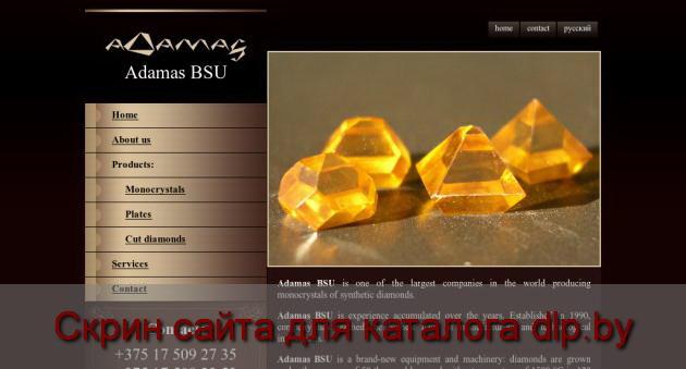 Скрин сайта - www.adamas.by  для dlp.by