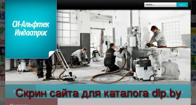 Скрин сайта - www.alphtec.by  для dlp.by