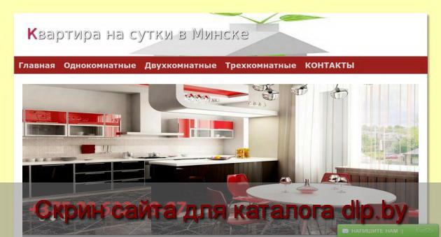 Скрин сайта - www.arenda-kvartir.by  для dlp.by