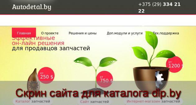 Скрин сайта - www.autodetal.by  для dlp.by