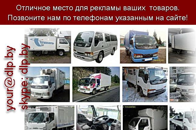 Запрос: «isuzu», рубрика: Марки грузовых автомобилей