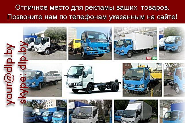 Запрос: «isuzu elf», рубрика: Марки грузовых автомобилей