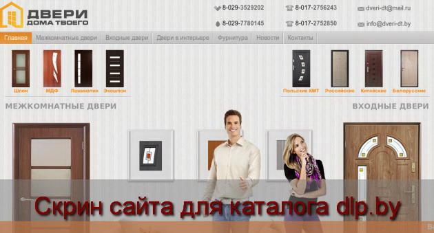 входные двери русский стандарт оптом