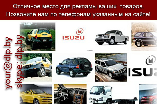 Запрос: «isuzu trooper», рубрика: Марки грузовых автомобилей