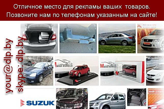 Запрос: «сузуки лодочный», рубрика: Марки легковых автомобилей
