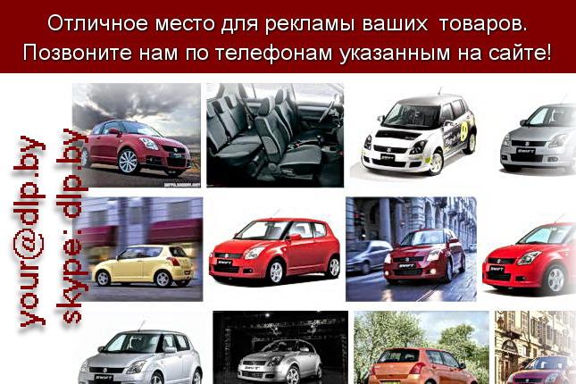 Запрос: «сузуки официальный», рубрика: Марки легковых автомобилей