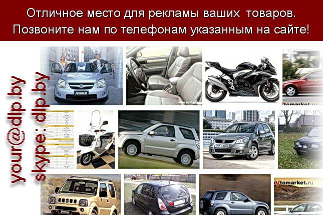 Запрос: «сузуки сх4», рубрика: Марки легковых автомобилей