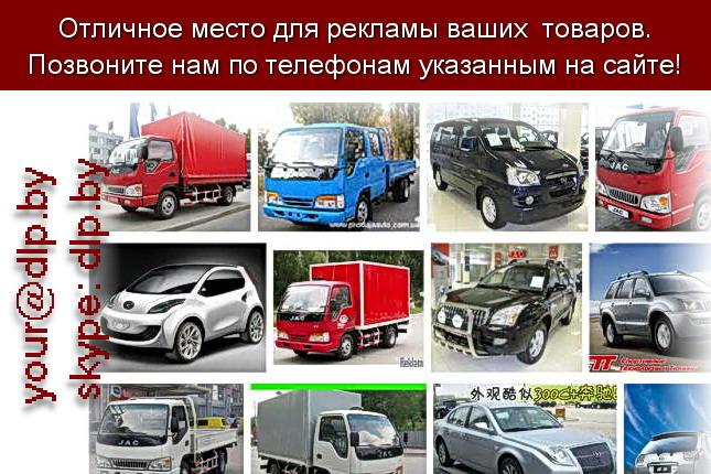 Запрос: «jac», рубрика: Марки легковых автомобилей