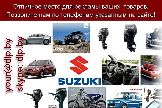 Запрос: «сузуки характеристики», рубрика: Марки легковых автомобилей