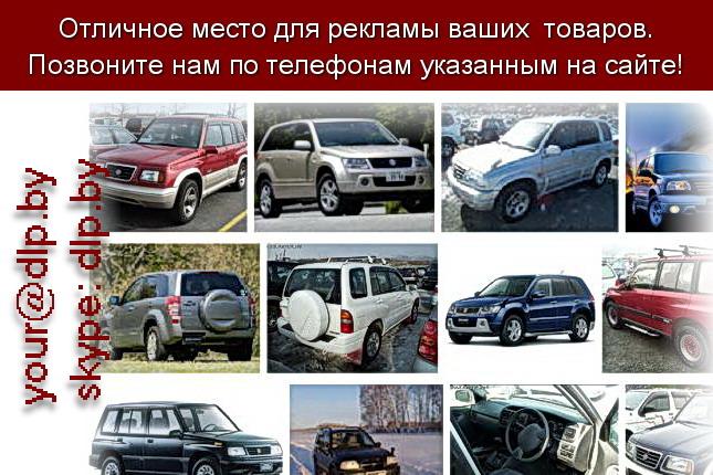 Запрос: «сузуки цена», рубрика: Марки легковых автомобилей
