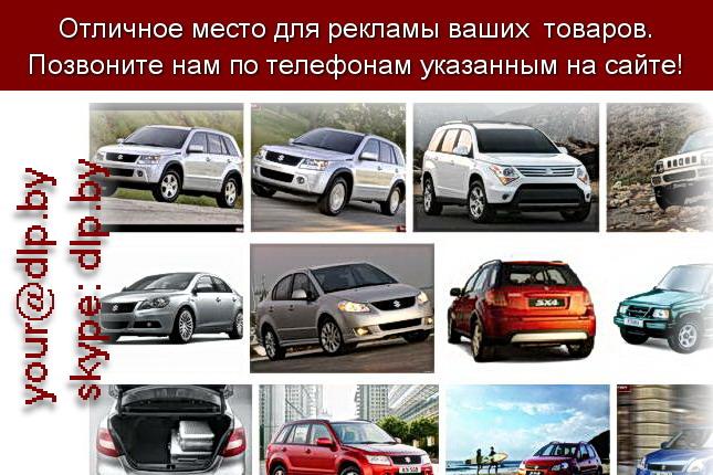 Запрос: «сузуки эскудо», рубрика: Марки легковых автомобилей