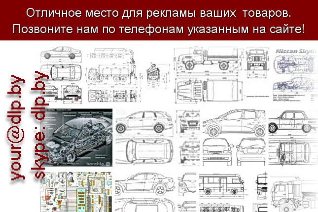 Запрос: «схема автомобиля», рубрика: Автомобили