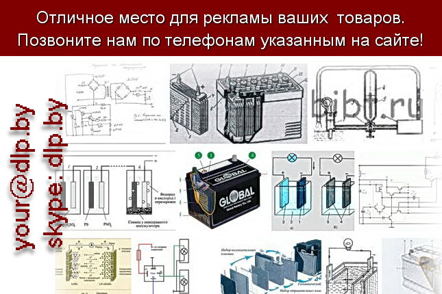Запрос: «схема аккумулятора»