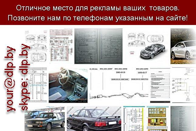 Запрос: «схема ауди», рубрика: Марки легковых автомобилей