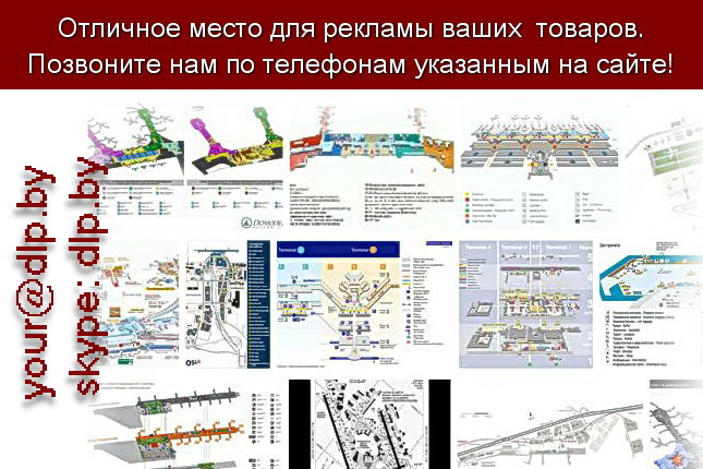 Запрос: «схема аэропорта», рубрика: Авиация