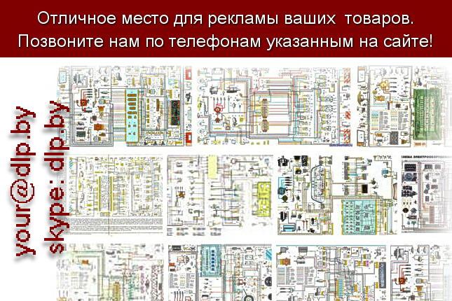 Запрос: «схема ваз», рубрика: Марки легковых автомобилей