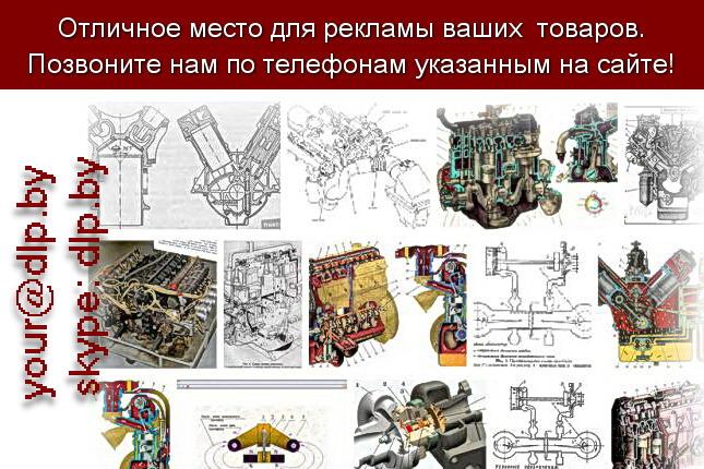 Запрос: «схема двигателя», рубрика: Автозапчасти