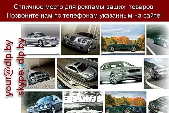Запрос: «jaguar», рубрика: Марки легковых автомобилей