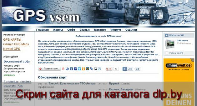 Скрин сайта - www.gpsvsem.ru  для dlp.by