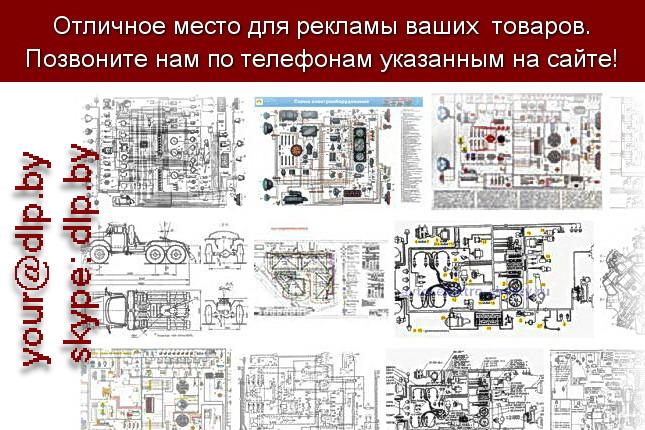 Запрос: «схема зил», рубрика: Марки грузовых автомобилей