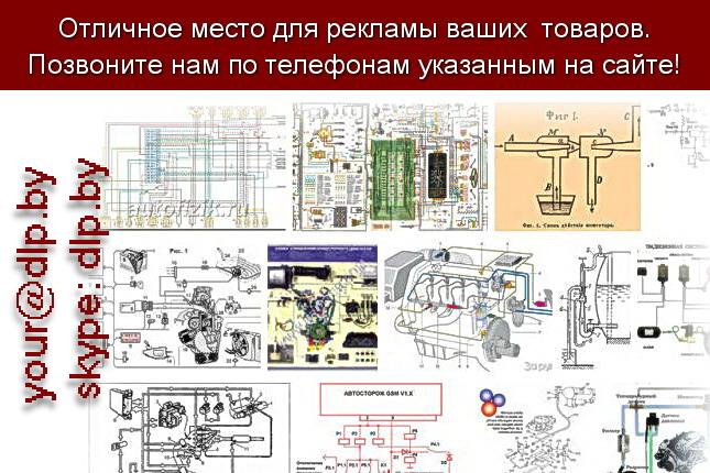 Запрос: «схема инжектора», рубрика: Автозапчасти