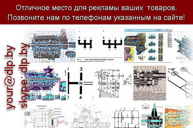 «схема коробки передач»