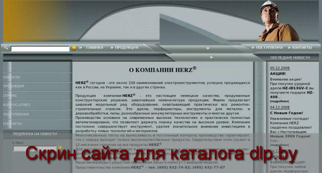 Скрин сайта - www.herz-tools.ru  для dlp.by