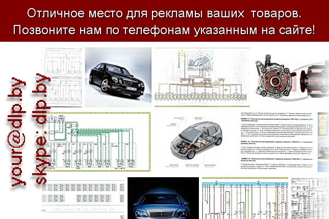Запрос: «схема мерседес», рубрика: Марки грузовых автомобилей