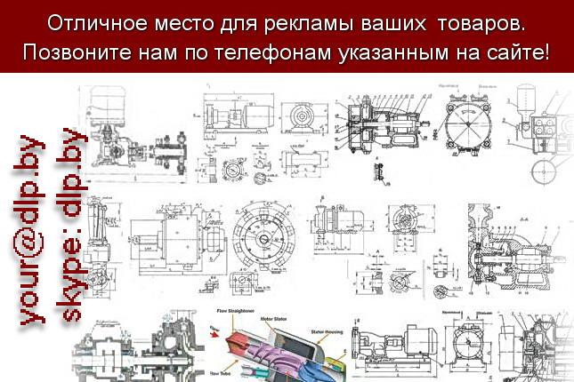 Запрос: «схема насоса», рубрика: Автозапчасти