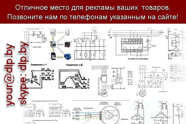 Запрос: «схема подключения электродвигателя», рубрика: Автозапчасти