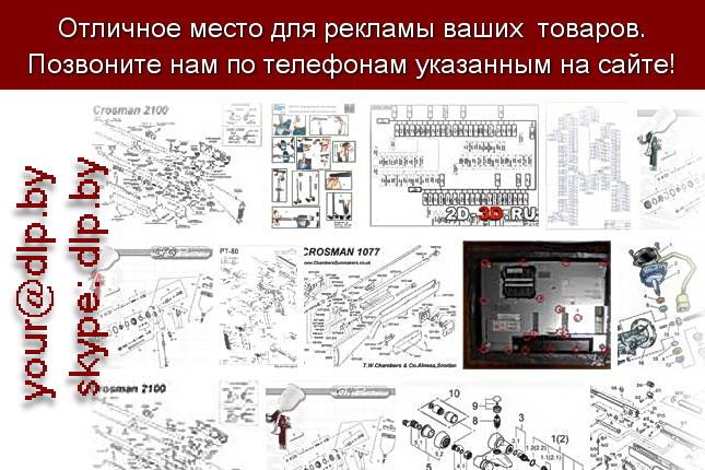 Запрос: «схема разборки», рубрика: Автозапчасти