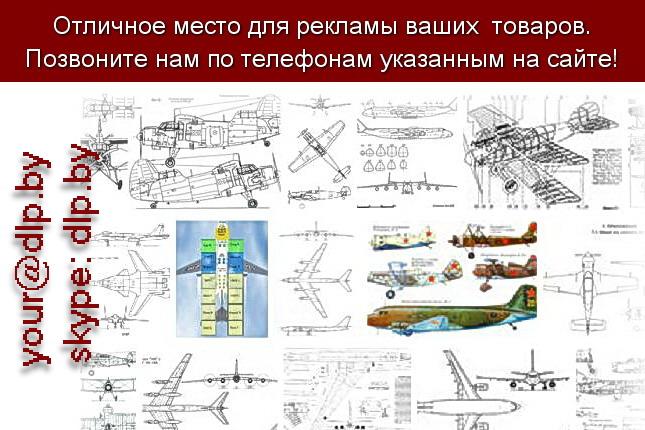 Запрос: «схема самолета», рубрика: Авиация