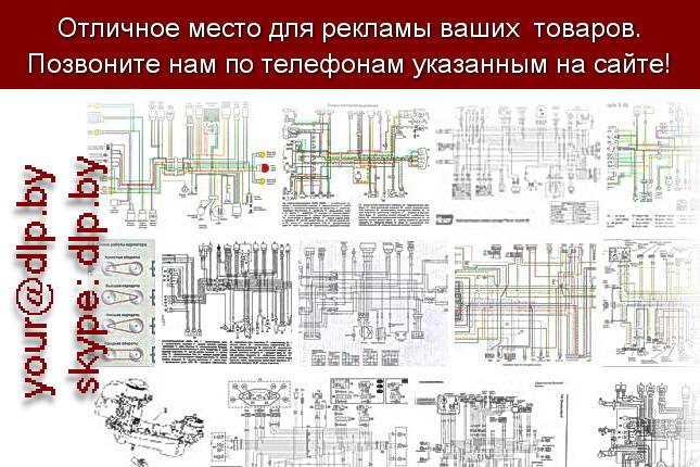 Запрос: «схема скутера»