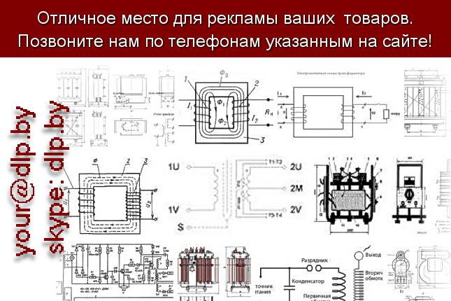 Запрос: «схема трансформатора», рубрика: Автозапчасти