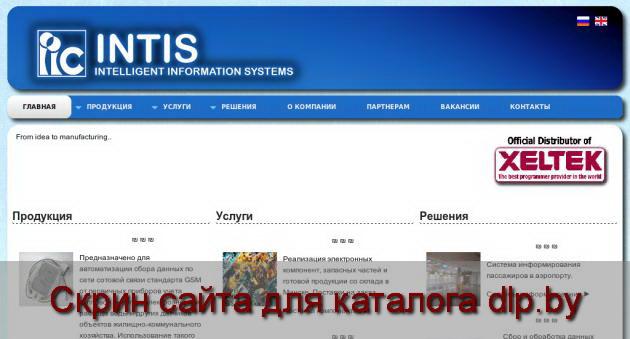 Скрин сайта - www.intis.by  для dlp.by