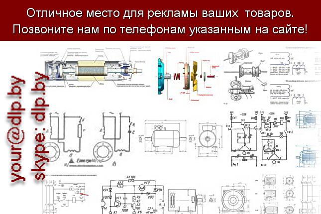 Запрос: «схема электродвигателя», рубрика: Автозапчасти
